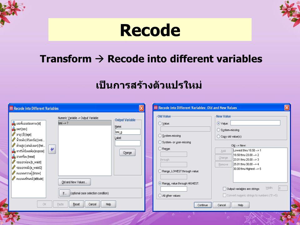 31 Recode Transform  Recode into different variables เป็นการสร้างตัวแปรใหม่