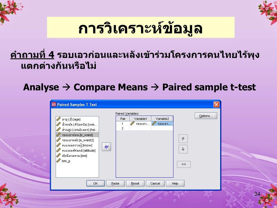 34 คำถามที่ 4 รอบเอวก่อนและหลังเข้าร่วมโครงการคนไทยไร้พุง แตกต่างกันหรือไม่ Analyse  Compare Means  Paired sample t-test การวิเคราะห์ข้อมูล