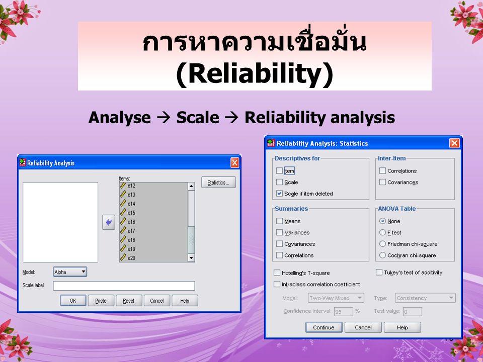 40 การหาความเชื่อมั่น (Reliability) Analyse  Scale  Reliability analysis