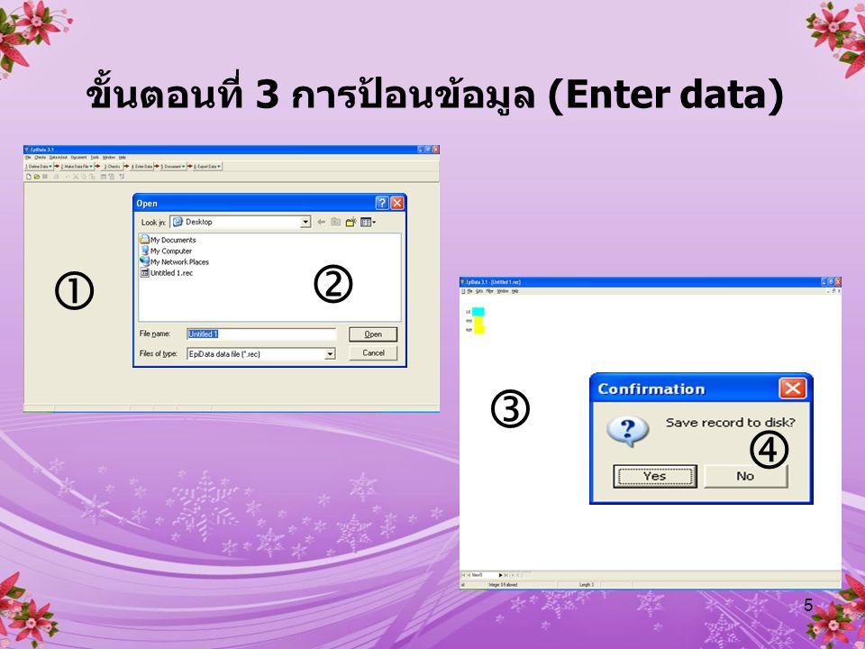 5 ขั้นตอนที่ 3 การป้อนข้อมูล (Enter data)    