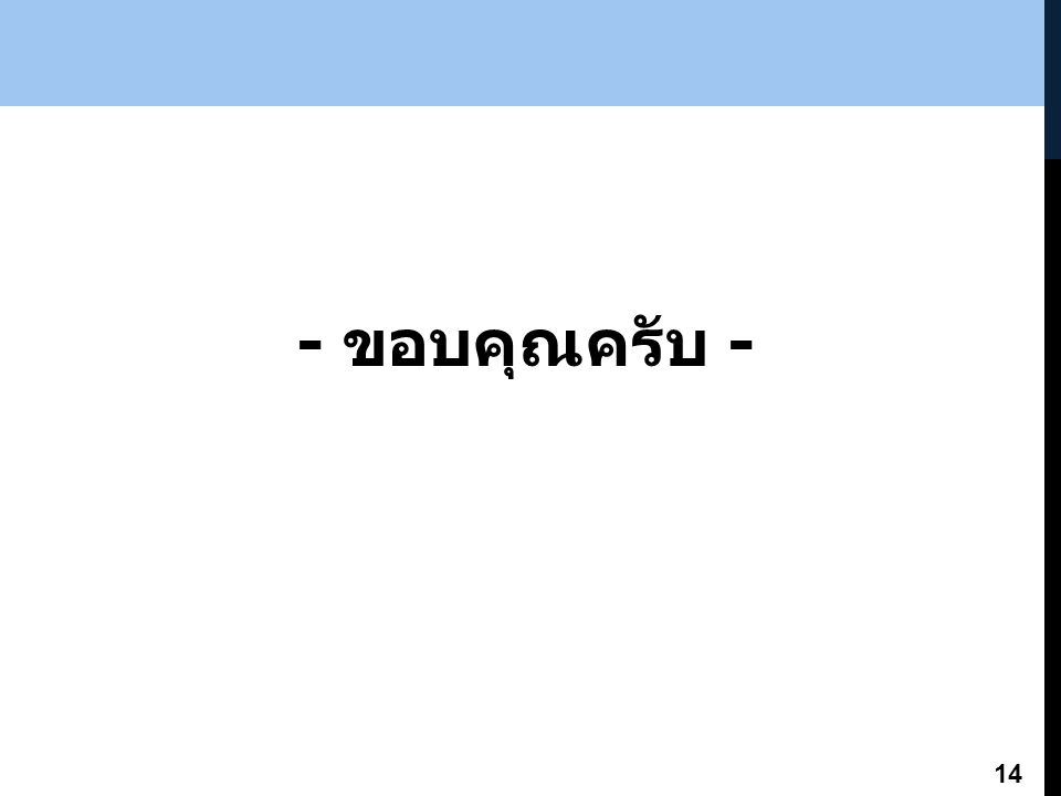 - ขอบคุณครับ - 14