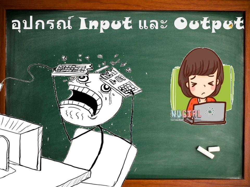 อุปกรณ์นำเข้าข้อมูล (Input Device) Input หมายถึง การป้อนข้อมูลเข้าสู่เครื่องคอมพิวเตอร์ เพื่อทำการประมวลผลโดย User จะเป็นผู้ป้อนข้อมูลเข้าสู่ เครื่อง (input) และเครื่องจะนำไปประมวลผลเป็นข่าวสาร ซึ่ง อุปกรณ์ในการนำเข้าข้อมูลมาตรฐาน ได้แก่ Mouse, Keyboard, Scanner