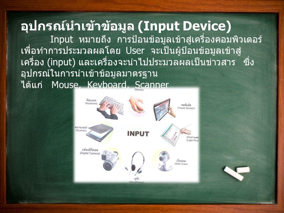 1.) Keyboard( คีย์บอร์ด ) จะสร้างสัญญาณอิเล็กทรอนิกส์และแปลงเป็นตัวอักษรคล้ายกับ เครื่องพิมพ์ดีด ซึ่ง Keyboard จัดเป็นส่วนหนึ่งของเครื่อง ในแต่ละ อุตสาหกรรมอาจมี Keboard ที่มีลักษณะเฉพาะเพื่อเอื้อประโยชน์ต่อ การใช้งาน ลักษณะการทำงานของ Keyboard ใช้ Keyboard controller เป็นตัวรับข้อมูลว่าปุ่มใด (Key) ถูกกดและจะทำการแปลงค่าสัญญาณเพื่อส่งต่อไปยังส่วนหนึ่ง ใน Keyboard buffer เพื่อบันทึกว่า Key ใดถูกกด และ Keyboard controller จะส่ง Interrupt Request ไปยัง System Software ให้ ทราบว่าเกิดอะไรขึ้นที่ Keyboard ซึ่ง Keyboard ที่เราใช้งานกันอยู่ใน ปัจจุบัน มีทั้ง Keyboard แบบปกติที่พบเห็นกันอยู่ทั่วไป และ Keyboard แบบพิเศษ ที่มีรูปทรงที่แปลกตา