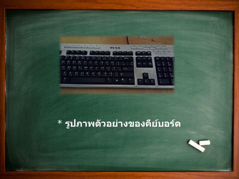 2.) Mouse ใช้ในการเลื่อนตำแหน่งของตัวชี้ (Pointer) บนหน้าจอ โดยการ ขยับ Mouse เลื่อนไปมาบนโต๊ะที่มีพื้นเรียบ ซึ่งการขยับ Mouse แต่ ละครั้งจะสัมพันธ์กับตำแหน่งของ Pointer บนหน้าจอ และรับคำสั่งเมื่อ มีการกดปุ่มของ Mouse (click) ซึ่งคำศัพท์ที่เกี่ยวข้องกับการ ใช้ Mouse มี 4 คำด้วยกันคือ - Click - Double Click - Right Click - Drag and Drop ประเภทของ Mouse Mechanical mouse: ใช้ลูกบอลเล็ก ๆ ในการกลิ้ง - หมุน ซึ่งลูก บอลจะอยู่ใต้ mouse Optical mouse : ใช้ลำแสงควบคุมการเคลื่อนที่ของ mouse Cordless mouse : เม้าส์ไร้สาย ใช้เคเบิลส่งคลื่น แสง infrared หรือคลื่นวิทยุ เชื่อมต่อกับคอมพิวเตอร์