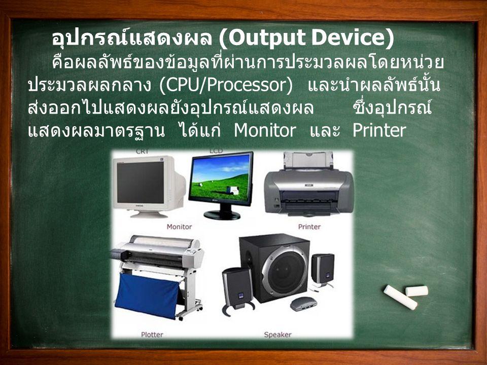 1.) Printer เครื่องพิมพ์ ( Computer printer) เป็นอุปกรณ์ต่อพ่วงที่จะ ผลิตข้อความและ / หรือกราฟิกของเอกสารที่เก็บไว้ในรูปแบบ อิเล็กทรอนิกส์ออกมาในสื่อทางกายภาพเช่นกระดาษหรือแผ่นใส เครื่องพิมพ์ส่วนมากเป็นอุปกรณ์ต่อพ่วงกับคอมพิวเตอร์ทั่วไป และ เชื่อมต่อด้วยสายเคเบิลเครื่องพิมพ์หรือในเครื่องพิมพ์รุ่นใหม่จะเป็น สายยูเอสบีเครื่องพิมพ์บางชนิดที่เรียกกันว่าเครื่องพิมพ์เครือข่าย (Network Printer) อินเตอร์เฟซที่ใช้มักจะเป็นแลนไร้สายและ / หรือ อีเทอร์เน็ต เครื่องพิมพ์แบ่งออกเป็น 4 ประเภท เครื่องพิมพ์ดอตแมทริกซ์ (Dot-matrix printer) เครื่องพิมพ์เลเซอร์ (Laser printer) พล็อตเตอร์ (Plotter) เครื่องพิมพ์ฉีดหมึก (Inkjet printer)