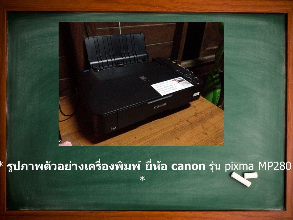  รูปภาพตัวอย่างเครื่องพิมพ์ ยี่ห้อ canon รุ่น pixma MP280 