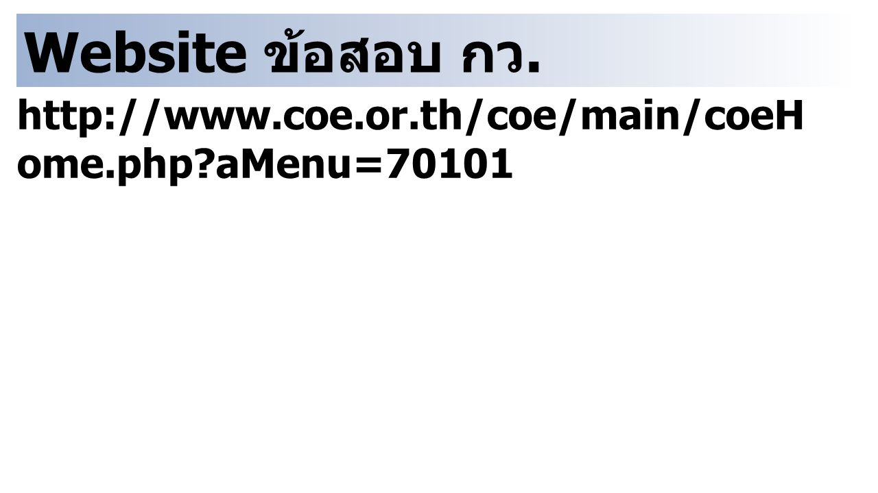 Website ข้อสอบ กว. http://www.coe.or.th/coe/main/coeH ome.php aMenu=70101