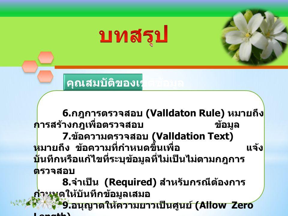 6. กฎการตรวจสอบ (Valldaton Rule) หมายถึง การสร้างกฎเพื่อตรวจสอบ ข้อมูล 7.