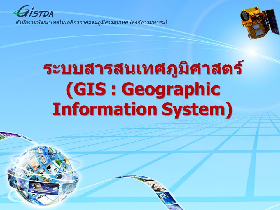 ระบบสารสนเทศภูมิศาสตร์ (GIS : Geographic Information System)