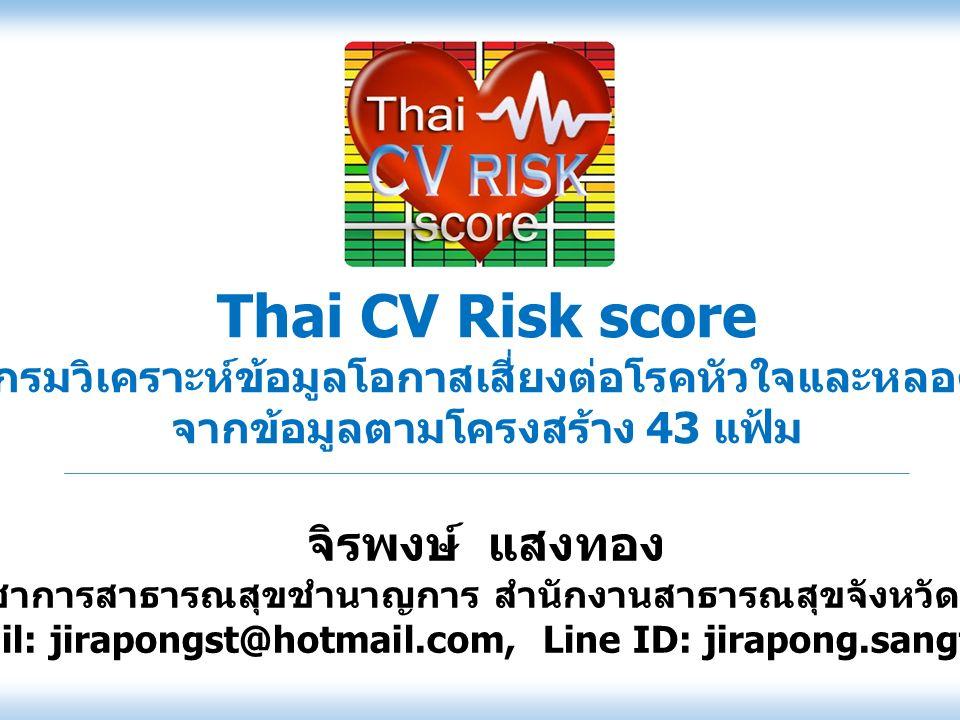 Thai CV Risk score โปรแกรมวิเคราะห์ข้อมูลโอกาสเสี่ยงต่อโรคหัวใจและหลอดเลือด จากข้อมูลตามโครงสร้าง 43 แฟ้ม จิรพงษ์ แสงทอง นักวิชาการสาธารณสุขชำนาญการ ส
