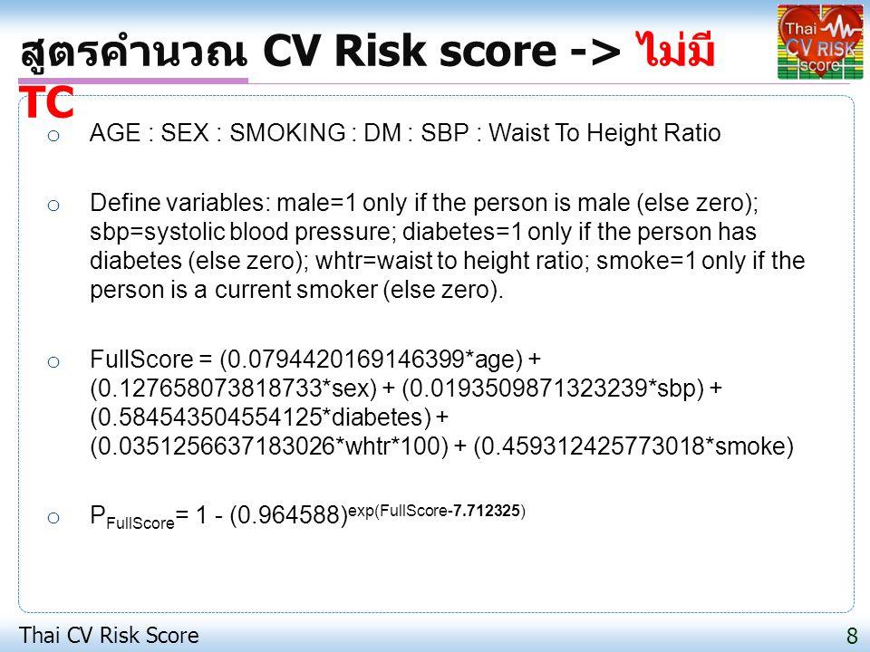 สูตรคำนวณ CV Risk score -> ไม่มี TC Thai CV Risk Score 8 o AGE : SEX : SMOKING : DM : SBP : Waist To Height Ratio o Define variables: male=1 only if t