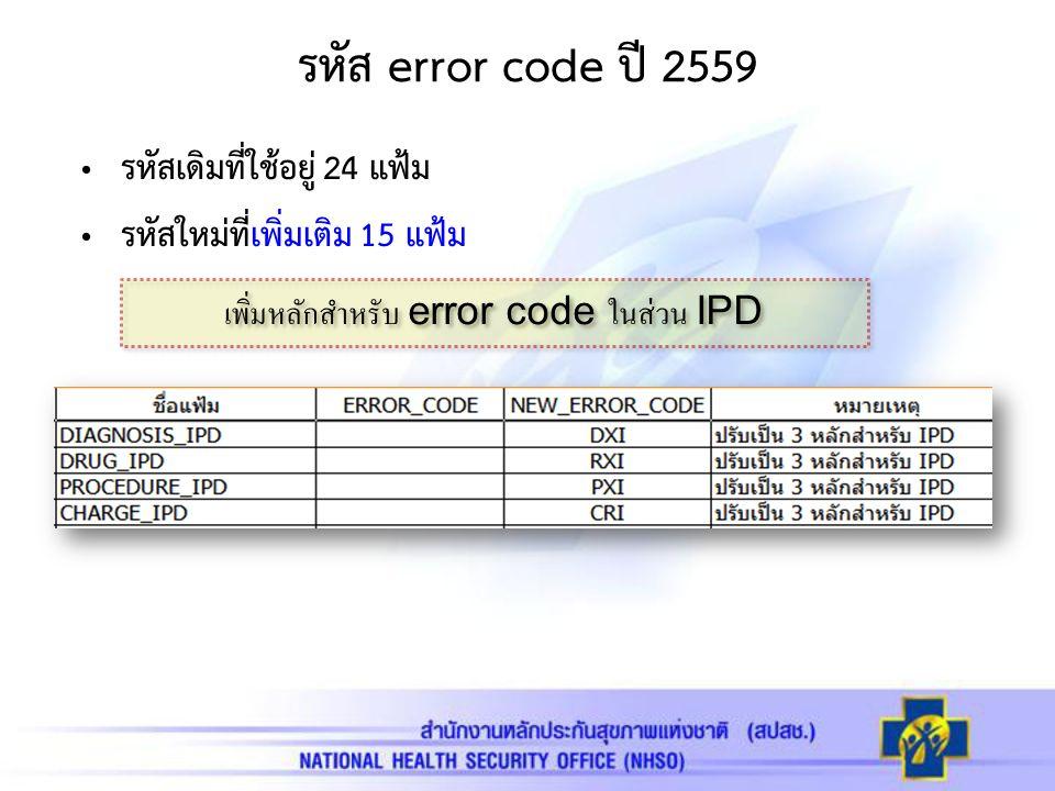 รหัส error code ปี 2559 เพิ่มหลักสำหรับ error code ในส่วน IPD รหัสเดิมที่ใช้อยู่ 24 แฟ้ม รหัสใหม่ที่เพิ่มเติม 15 แฟ้ม