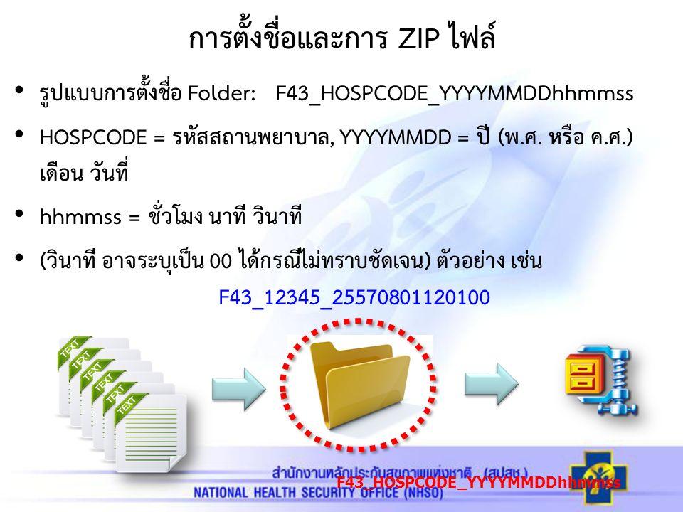 การตั้งชื่อและการ ZIP ไฟล์ F43_HOSPCODE_YYYYMMDDhhmmss รูปแบบการตั้งชื่อ Folder: F43_HOSPCODE_YYYYMMDDhhmmss HOSPCODE = รหัสสถานพยาบาล, YYYYMMDD = ปี (พ.ศ.