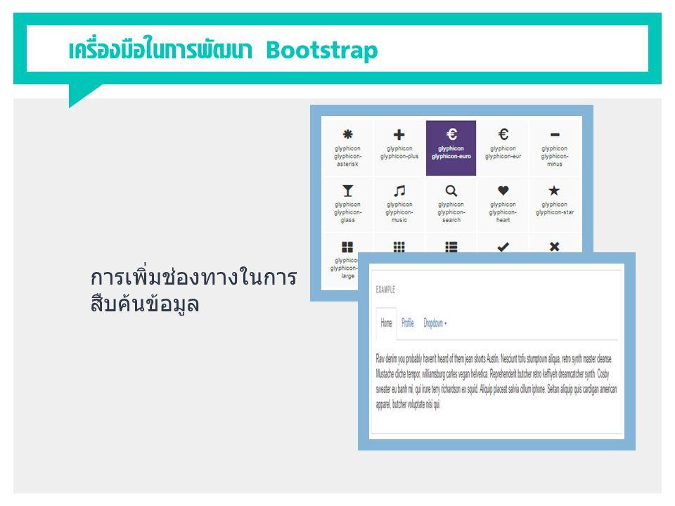 เครื่องมือในการพัฒนา Bootstrap การเพิ่มช่องทางในการ สืบค้นข้อมูล