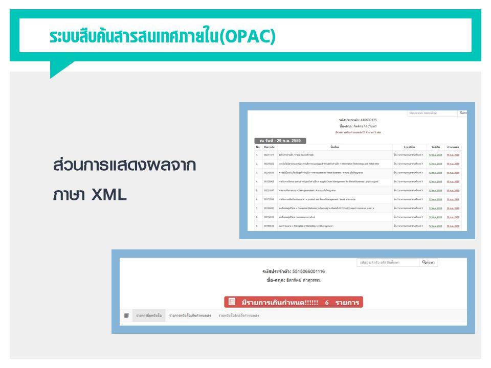 ระบบสืบค้นสารสนเทศภายใน(OPAC) ส่วนการแสดงผลจาก ภาษา XML