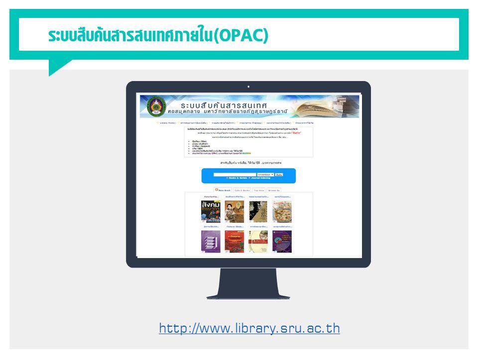 ระบบสืบค้นสารสนเทศภายใน(OPAC) http://www.library.sru.ac.th