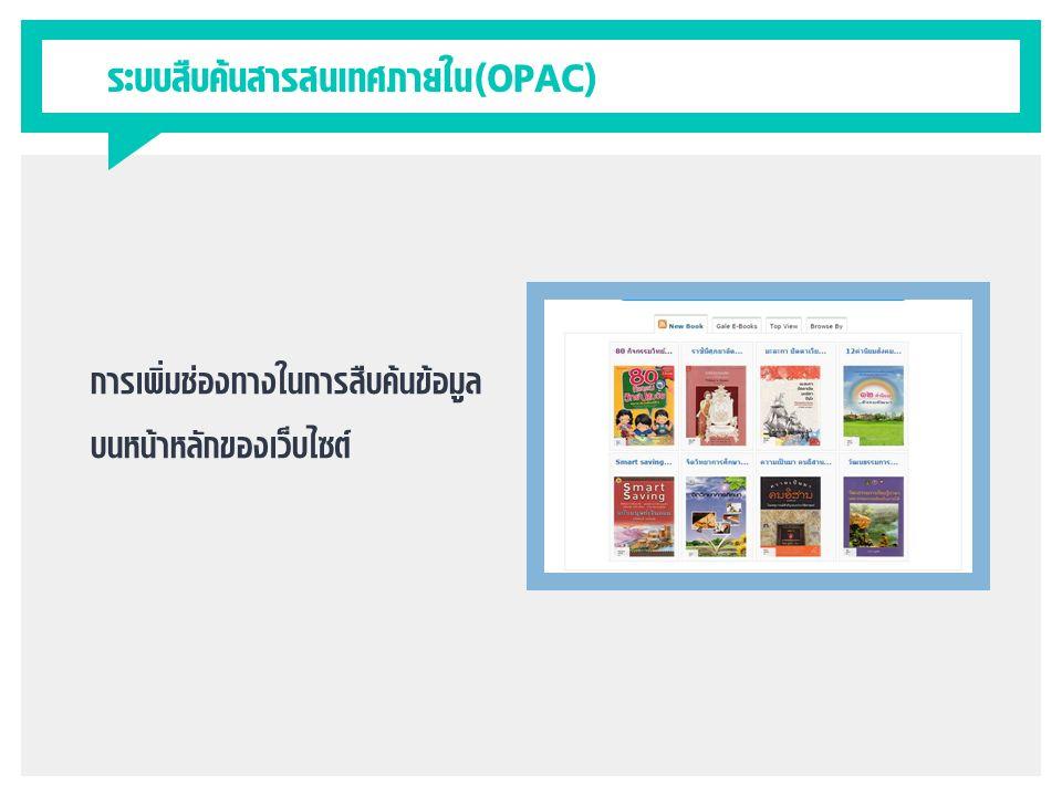 ระบบสืบค้นสารสนเทศภายใน(OPAC) การเพิ่มช่องทางในการสืบค้นข้อมูล บนหน้าหลักของเว็บไซต์