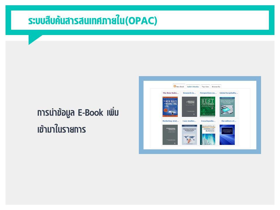 ระบบสืบค้นสารสนเทศภายใน(OPAC) การนำข้อมูล E-Book เพิ่ม เข้ามาในรายการ