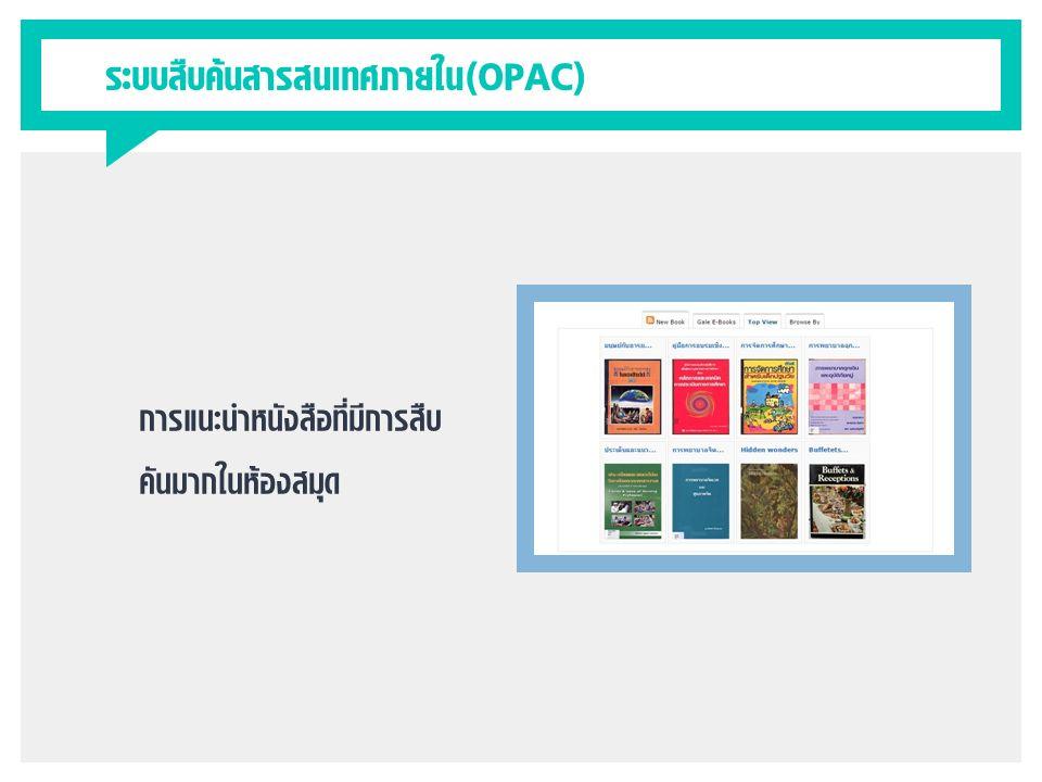 ระบบสืบค้นสารสนเทศภายใน(OPAC) การแนะนำหนังสือที่มีการสืบ คันมากในห้องสมุด