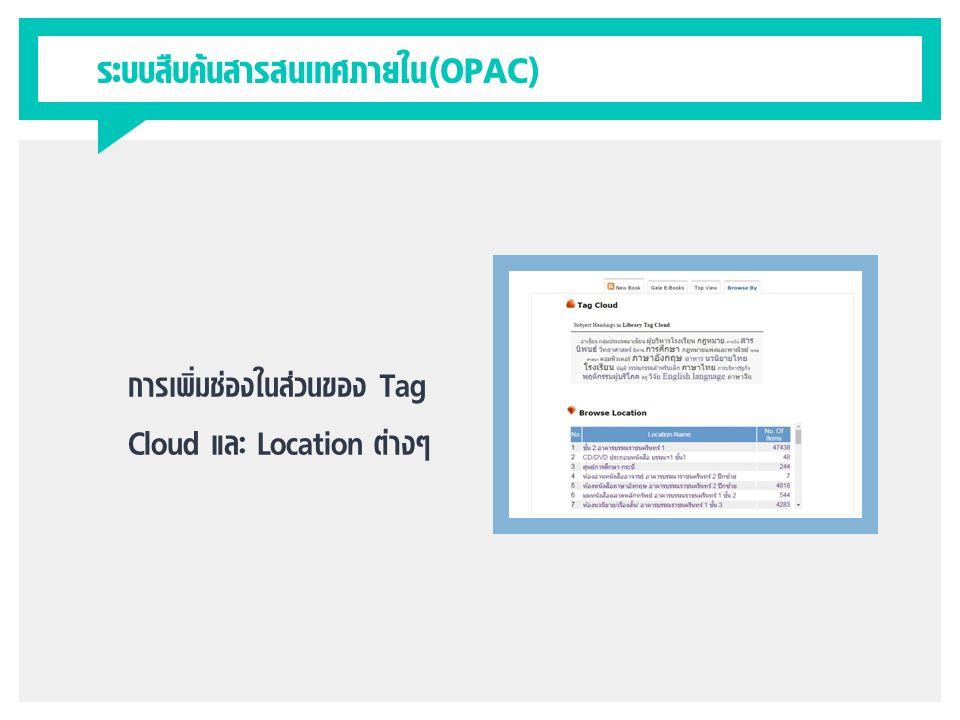ระบบสืบค้นสารสนเทศภายใน(OPAC) การเพิ่มช่องในส่วนของ Tag Cloud และ Location ต่างๆ