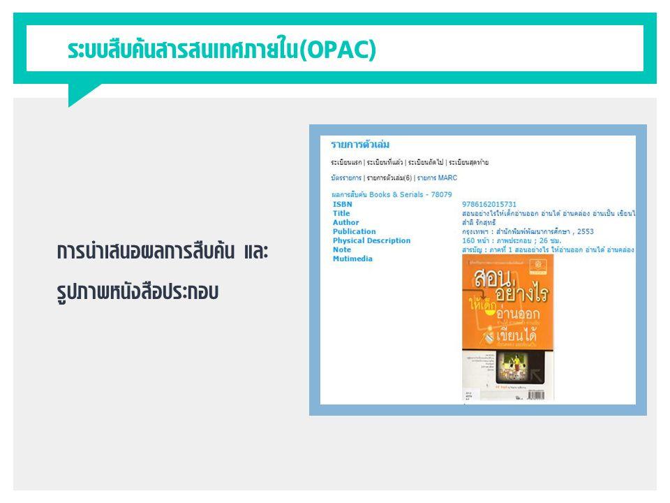 ระบบสืบค้นสารสนเทศภายใน(OPAC) การนำเสนอผลการสืบค้น และ รูปภาพหนังสือประกอบ