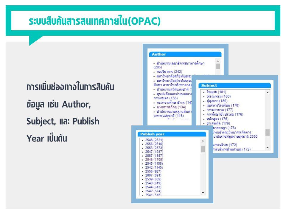 ระบบสืบค้นสารสนเทศภายใน(OPAC) การเพิ่มช่องทางในการสืบค้น ข้อมูล เช่น Author, Subject, และ Publish Year เป็นต้น