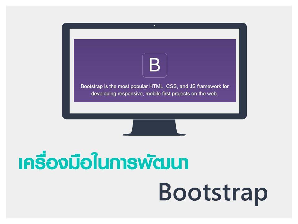 เครื่องมือในการพัฒนา Bootstrap