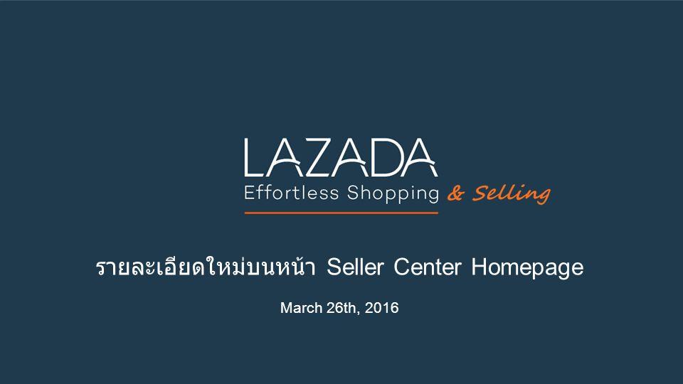 รายละเอียดใหม่บนหน้า Seller Center Homepage March 26th, 2016