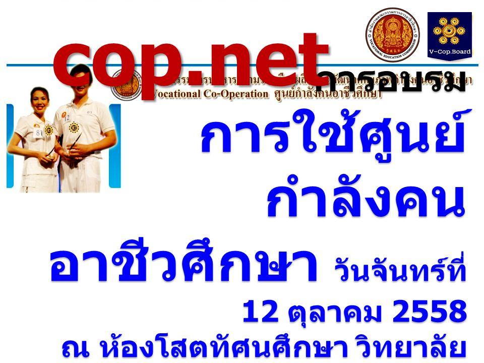 การอบรม การใช้ศูนย์ กำลังคน อาชีวศึกษา วันจันทร์ที่ 12 ตุลาคม 2558 ณ ห้องโสตทัศนศึกษา วิทยาลัย อาชีวศึกษาอุดรธานี www.v- cop.net