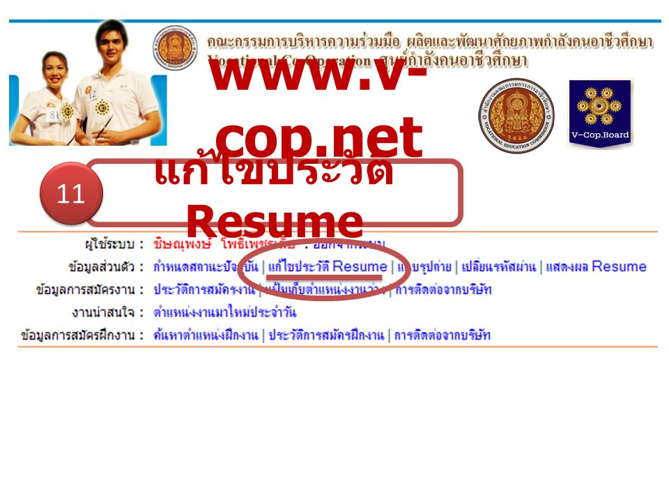 www.v- cop.net แก้ไขประวัติ Resume 11