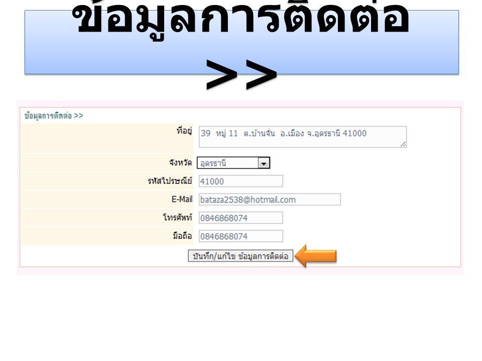 ข้อมูลการติดต่อ >>
