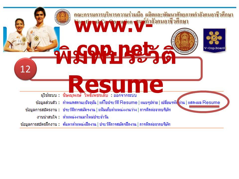 www.v- cop.net พิมพ์ประวัติ Resume 12