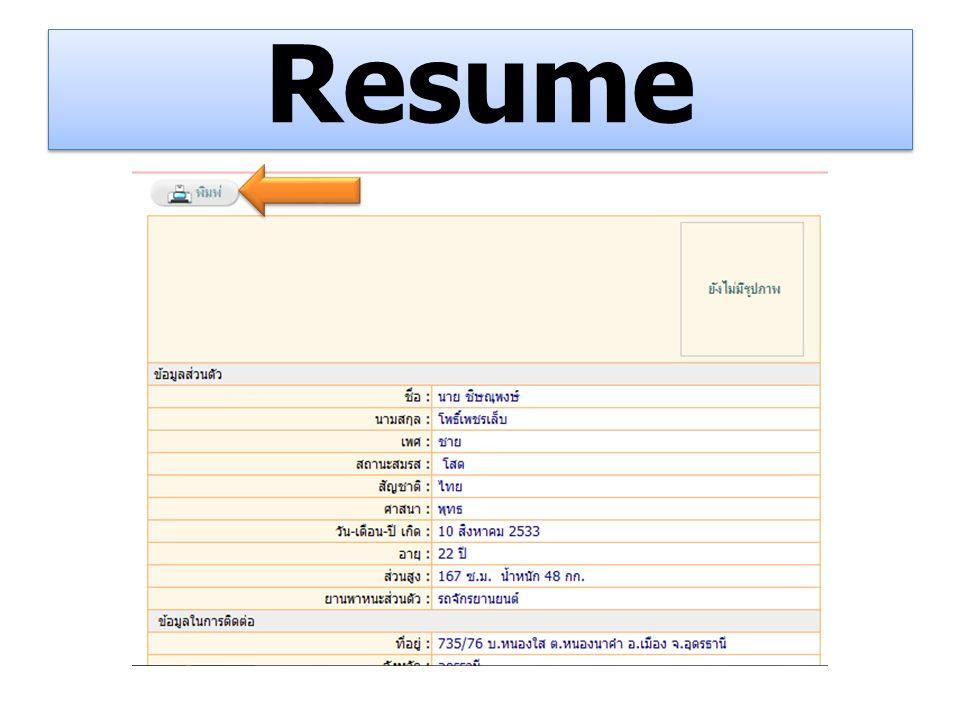 แสดงผล Resume