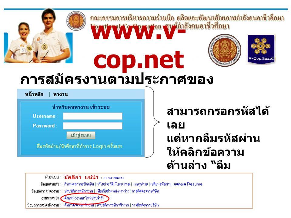 "www.v- cop.net การสมัครงานตามประกาศของ สถานประกอบการ สามารถกรอกรหัสได้ เลย แต่หากลืมรหัสผ่าน ให้คลิกข้อความ ด้านล่าง "" ลืม รหัสผ่าน """