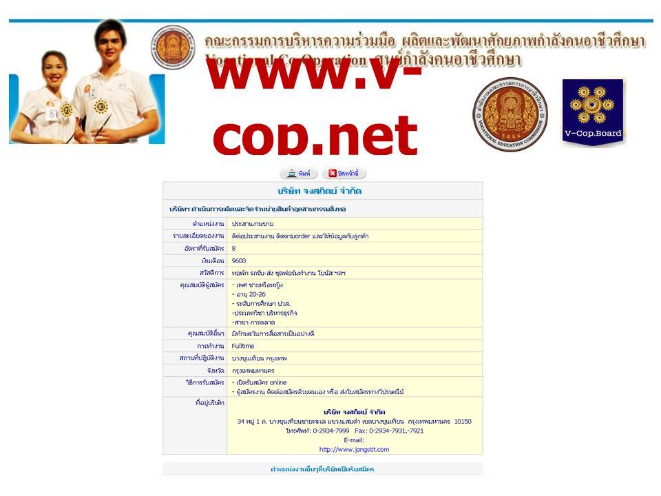 www.v- cop.net