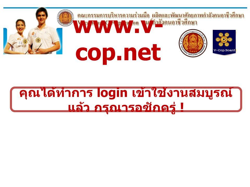 www.v- cop.net การสมัครงานตามประกาศของ สถานประกอบการ สามารถกรอกรหัสได้ เลย แต่หากลืมรหัสผ่าน ให้คลิกข้อความ ด้านล่าง ลืม รหัสผ่าน