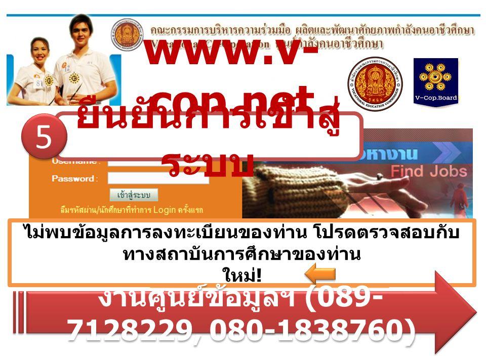 www.v- cop.net ข้อมูลของท่านอยู่ในระบบ ท่านสามารถ เข้าใช้งานระบบได้ ไม่พบข้อมูลการลงทะเบียนของท่าน โปรดตรวจสอบกับ ทางสถาบันการศึกษาของท่าน ใหม่ ! ยืนย