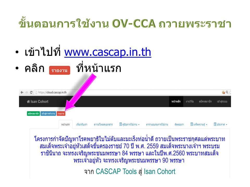 เข้าไปที่ www.cascap.in.thwww.cascap.in.th คลิก ที่หน้าแรก
