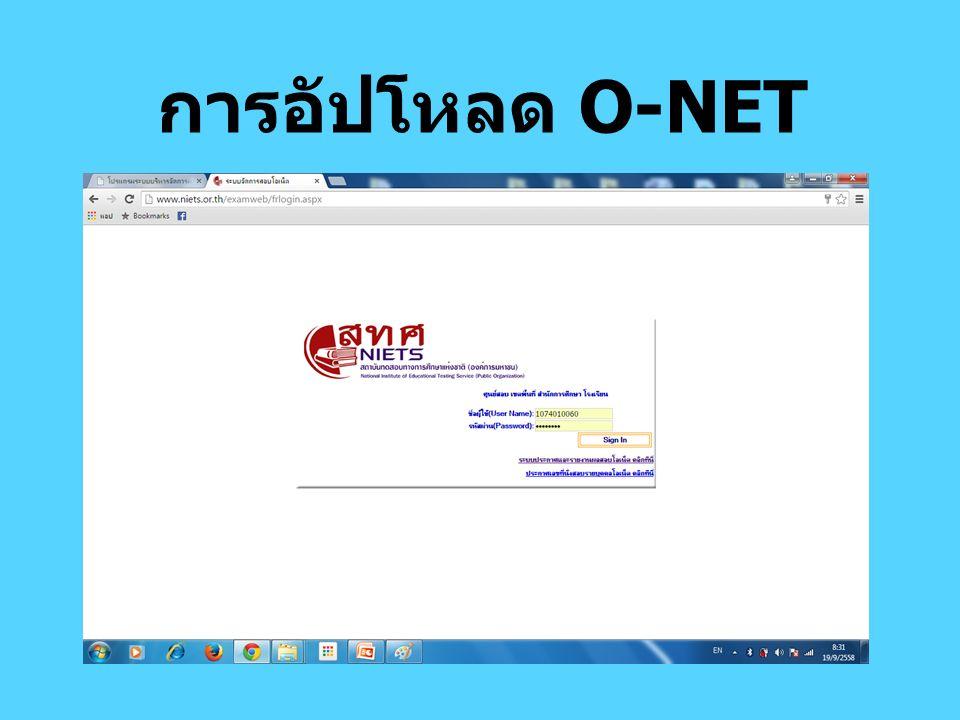 การอัปโหลด O-NET