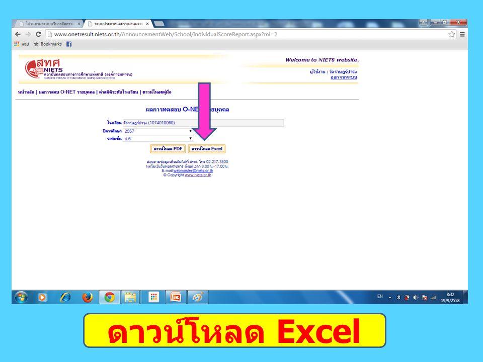 ดาวน์โหลด Excel