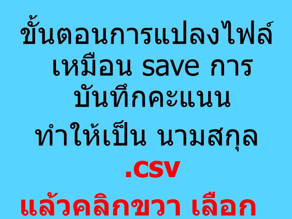 ขั้นตอนการแปลงไฟล์ เหมือน save การ บันทึกคะแนน ทำให้เป็น นามสกุล.csv แล้วคลิกขวา เลือก Open with Notepad แปลง ไฟล์รอบ 2