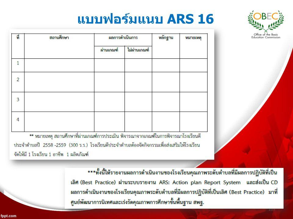 แบบฟอร์มแนบ ARS 16 107