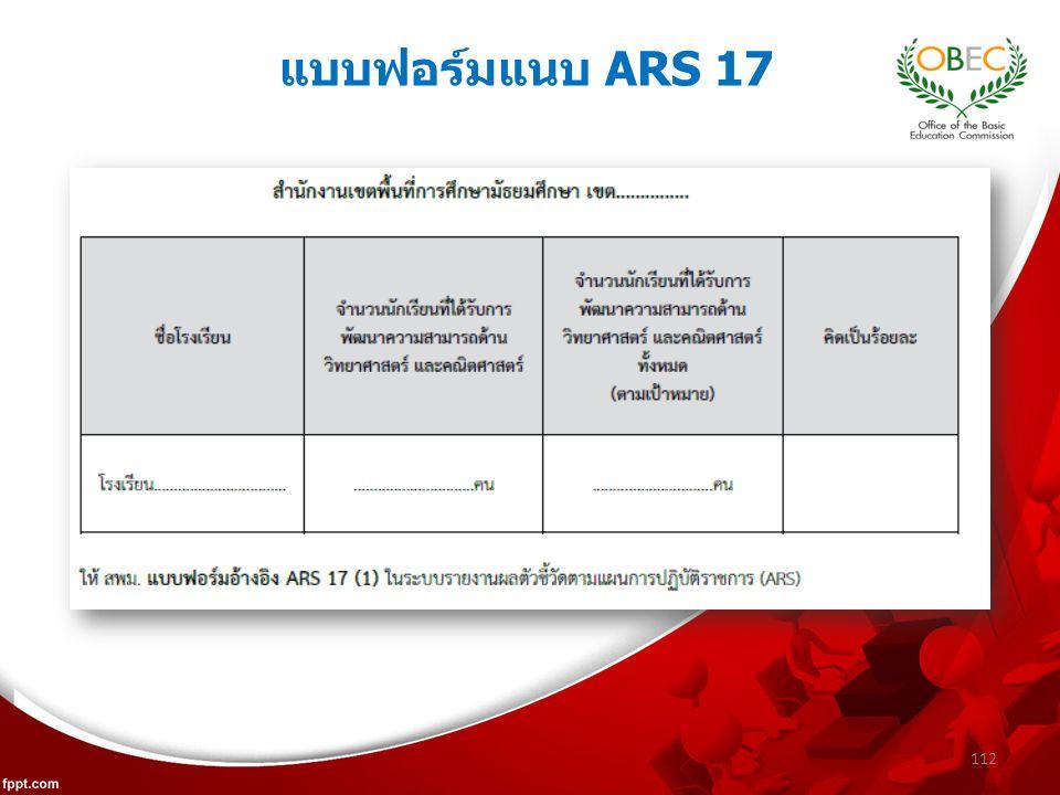 แบบฟอร์มแนบ ARS 17 112