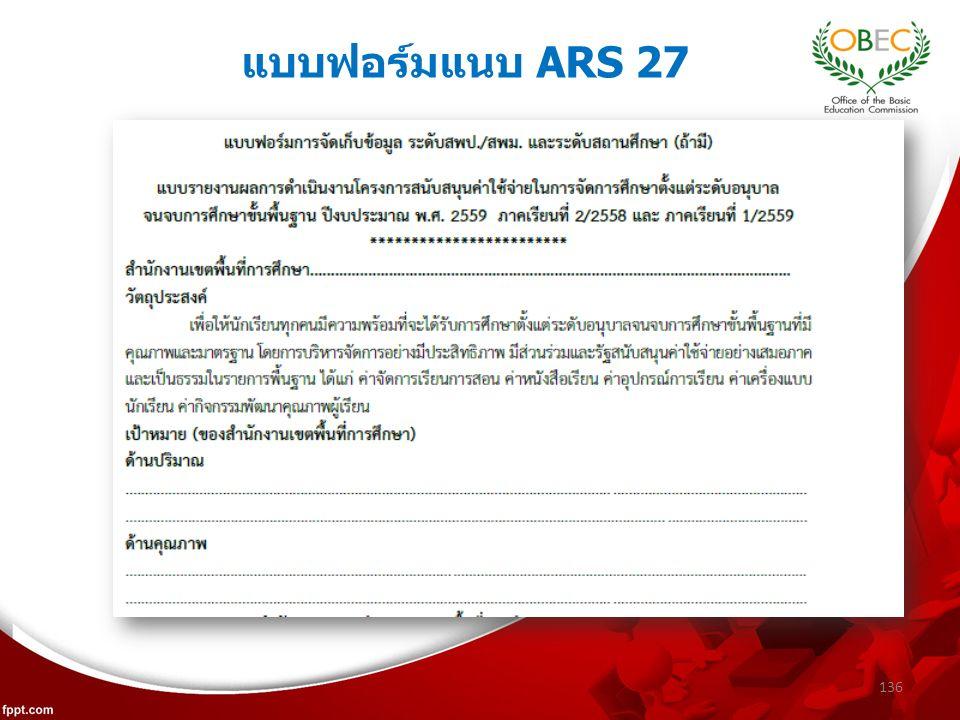 แบบฟอร์มแนบ ARS 27 136
