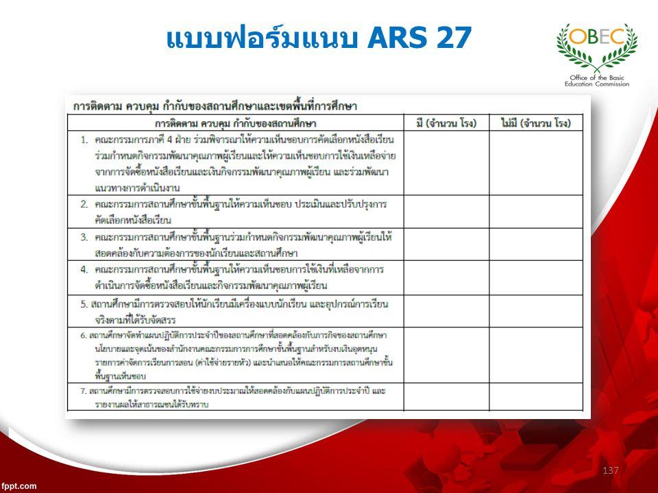 137 แบบฟอร์มแนบ ARS 27
