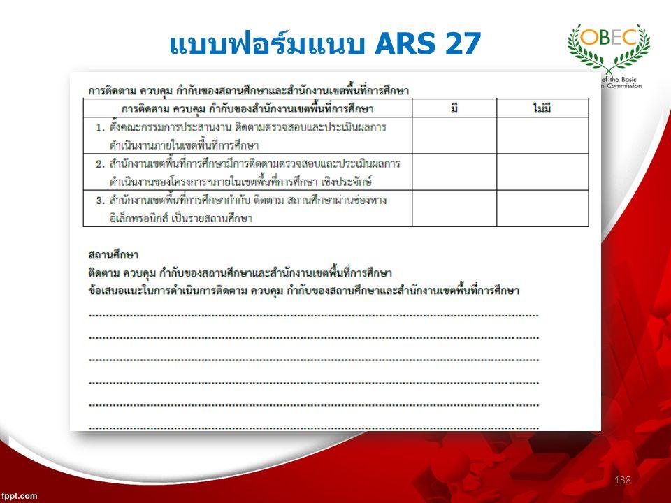 138 แบบฟอร์มแนบ ARS 27