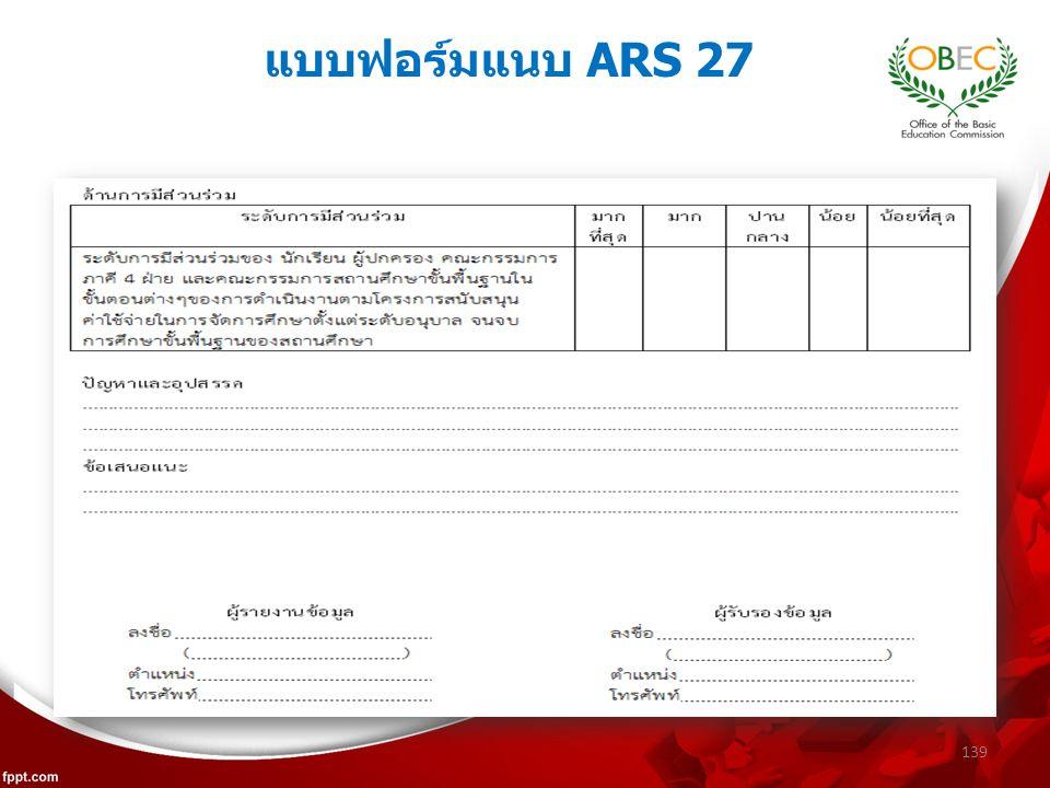 139 แบบฟอร์มแนบ ARS 27