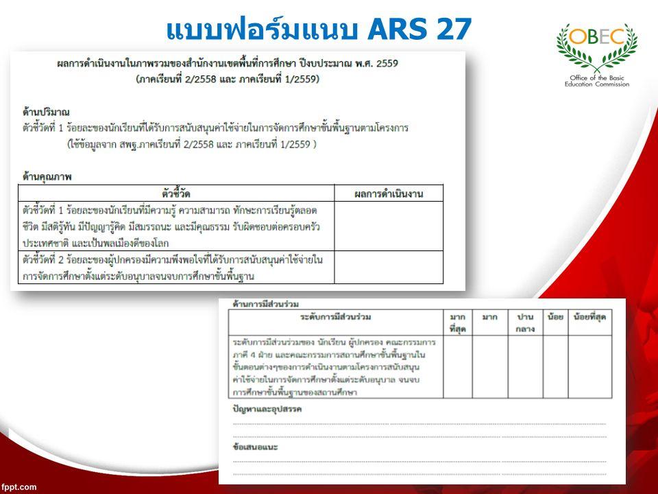 140 แบบฟอร์มแนบ ARS 27