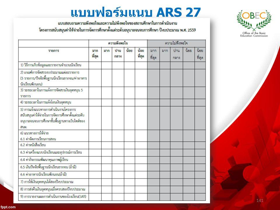 141 แบบฟอร์มแนบ ARS 27