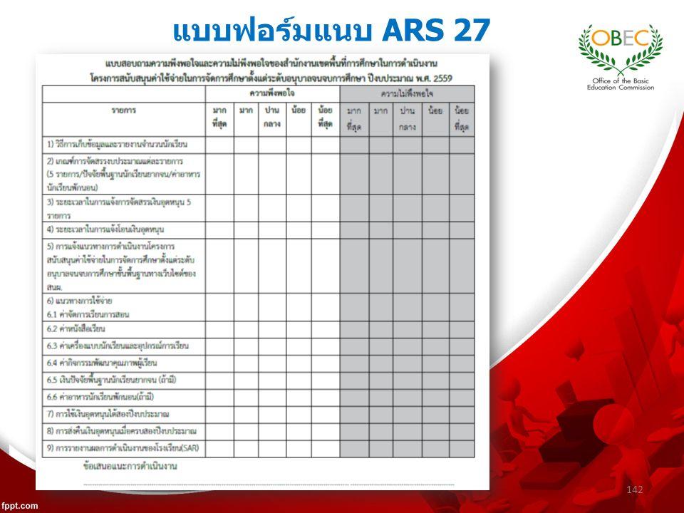 142 แบบฟอร์มแนบ ARS 27